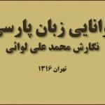 بارگیری «توانایی زبان پارسی» لوائی