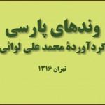 بارگیری «وندهای پارسی» محمدعلی لوائی