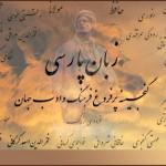 زبان پارسی و پیوستگیِ کیستیِ ایرانزمین