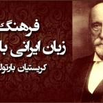 بارگیری «فرهنگ زبان ایرانی باستان» بارتولومه