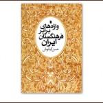 بارگیری «واژههای برابر فرهنگستان ایران»