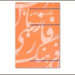 بارگیری «فرهنگ املایی خط فارسی»