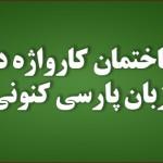 ساختمان کارواژه در زبان پارسی کنونی