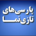 پارسیهای تازینما: ریشهشناسی واژههای فارسی عربینما