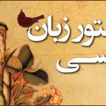 نگاهی به تَراداد دستورنویسی در زبان پارسی