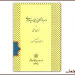 بارگیری «وامواژههای ایرانی میانه غربی در زبان ارمنی»