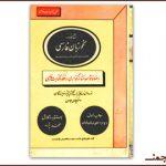 بارگیری «شالوده نحو زبان فارسی» محمد پژوه
