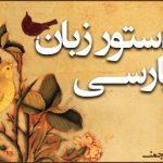 سیر تاریخی دستور زبان در جهان و ایران