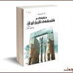 ویژگیهای دستوری زبان اوستایی ازنگرِ فلسفهی تاریخ (۱)