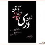 بارگیریِ «زبانِ دری، فارسیِ میانه و فارسیِ باستان»