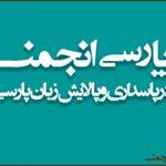 نامهی سرگشادهی پارسیانجمن به سررشتهدارانِ تاجیکستان
