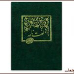 بارگیریِ «لغتنامهی دهخدا» در ۱۶ پوشینه