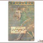 بارگیریِ «تاریخِ ادبیاتِ ایران پیش از اسلامِ» تفضلی
