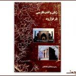 بارگیریِ «زبان و ادبِ فارسی در فرارود»