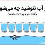 🎥 اگر آب ننوشید چه میشود؟ زیرنویس و برگردان به پارسیِ سره از «پارسیانجمن»