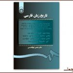 بارگیریِ «تاریخِ زبانِ فارسیِ» ابوالقاسمی