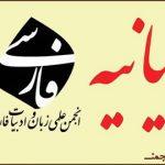 بیانیهی نکوهشگرایانهی «انجمن زبان و ادبیات فارسی» دربارهی دسته گلِ تازهی آموزش و پرورش