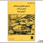 بارگیریِ «برخی جاینامها و ریشههای تاریخیِ آنها در آذربایگانِ» مینورسکی