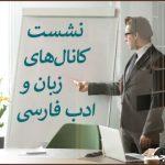 نشست کانالهای زبان و ادب فارسی دربارهٔ جایگاه و نقش فرهنگستان