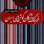 فرهنگ واژگان گویشهای ایران