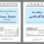 بارگیری فرهنگ ریشهی واژگان فارسی دکتر علی نورایی