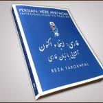 فارسیآموزی به غیر فارسیزبانان