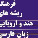 بارگیری رایگان «فرهنگ ریشههای هندواروپایی زبان فارسی»