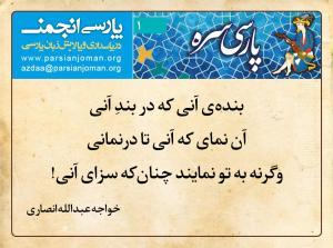 شمارهی ۱: از خواجه عبدالله انصاری