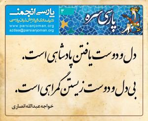 شمارهی ۳: از خواجه عبدالله انصاری