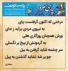 پارسیِ سره ۰۴: از سعدی