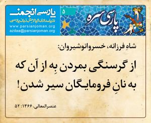 پارسیِ سره ۰۵: گفتهای از شاهِ فرزانه خسرو انوشیروان، از قابوسنامه