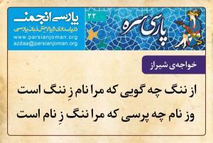 پارسیِ سره ۲۲: از خواجهی شیراز