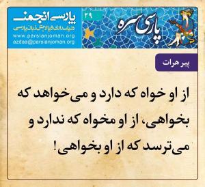 پارسیِ سره ۲۹: از پیرِ هرات