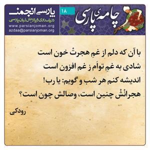 چامهی پارسی (۱۸) از رودکی
