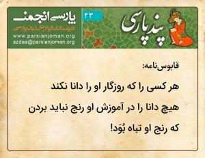 پندِ پارسی (۲۳) از قابوسنامه