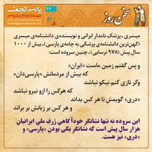 سخنِ روز (۲۴) از مِیسَری، پزشکِ نامدارِ ایرانی