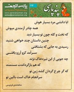 پندِ پارسی (۲۴) از شاهنامهی فردوسی