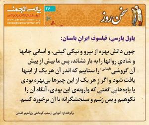 سخنِ روز (۲۶) از پاول پارسی، فیلسوفِ ایرانِ باستان، دربارهی این که چگونه گروشی را باید ستایید